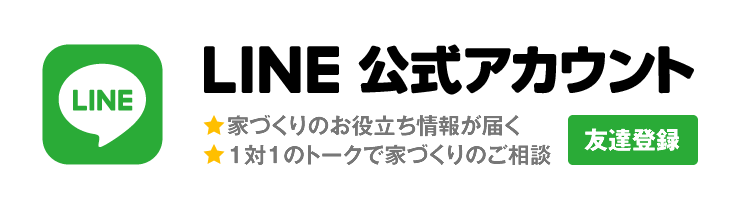 シティハウス産業株式会社 LINE公式アカウント